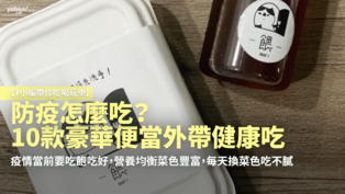 【Y小編帶你吃喝玩樂】防疫怎麼吃?10款豪華便當外帶健康吃