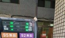 加油95加成92車會壞?網曝1關鍵