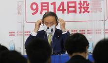 菅義偉當選日本自民黨總裁,繼任因健康原因辭職的安倍