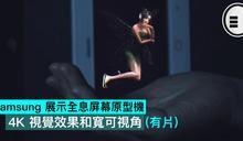 Samsung 展示全息屏幕原型機,4K 視覺效果和寬可視角(有片)