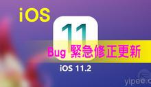 [重大更新]Apple 提早釋出 iOS 11.2,修正黑畫面Bug及新增7.5W無線快速充電功能!