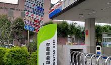 台灣中油打造智慧綠能加油站 花蓮光復站明年初正式變裝亮相