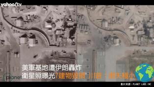 美軍基地遭伊朗轟炸 衛星照曝光7建物毀損 川普:損失極小