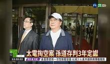 4年4月定讞 太電前副董早逃亡