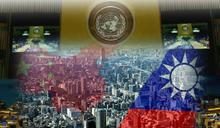 【專文】論斷中華定位台灣