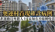 【東京奧運】選手村首現確診個案 相關「呈陽者」7月累積45人
