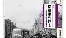 1960年代台北和高雄都想蓋市區電車 為什麼最後沒有成真?