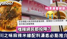 【太子美食】川之味麻辣米線配料湯底必點推介 叫清湯會被藐?
