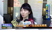 游淑慧爆出國考察「狂掃貨」 高嘉瑜:只買LV包包給媽媽