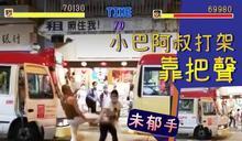 網民熱話:2小巴司機爭執聲大夾惡 郁手慘變滾地葫蘆