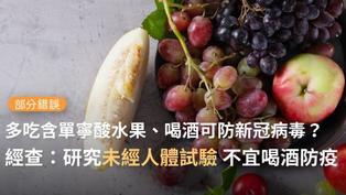 【部分錯誤】網傳「多吃含單寧酸的水果,可抑制新冠病毒;喝酒防疫不是亂說的。紅酒&高粱酒內的單寧酸可防疫」?