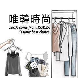 唯韓時尚★KOREA