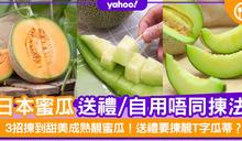 【中秋水果貼士】日本蜜瓜送禮/自用唔同揀法?3招揀到甜美成熟靚蜜瓜
