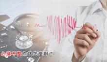 心房顫動患者中風機率高5倍!藥物、電氣燒灼外還有第三治療選擇