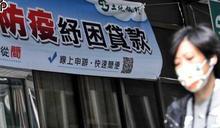 勞工紓困貸款喊卡!勞動部突宣布:明起暫緩受理 已110.9萬人申請