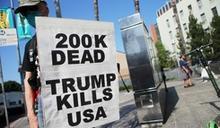 美國新冠肺炎死亡人數超過20萬 另一疫情里程碑