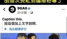 迷因界爆紅的辣個男人 網:「胡迪次長」紅到國外4千萬大粉專笑瘋
