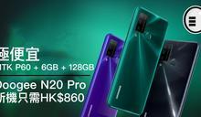極便宜 MTK P60 + 6GB + 128GB ,Doogee N20 Pro 新機只需HK$860