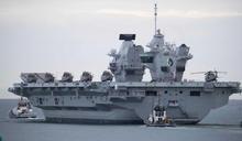 亞洲海域再添1國!英國將派航母巡弋 「執行20年最大部署」