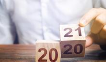 【Yahoo論壇/許慧儀】回顧台灣2020,展望新的2021