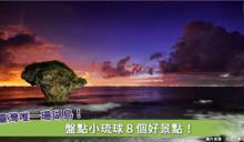 台灣唯一珊瑚礁島!「台版馬爾地夫」小琉球2020年最夯景點