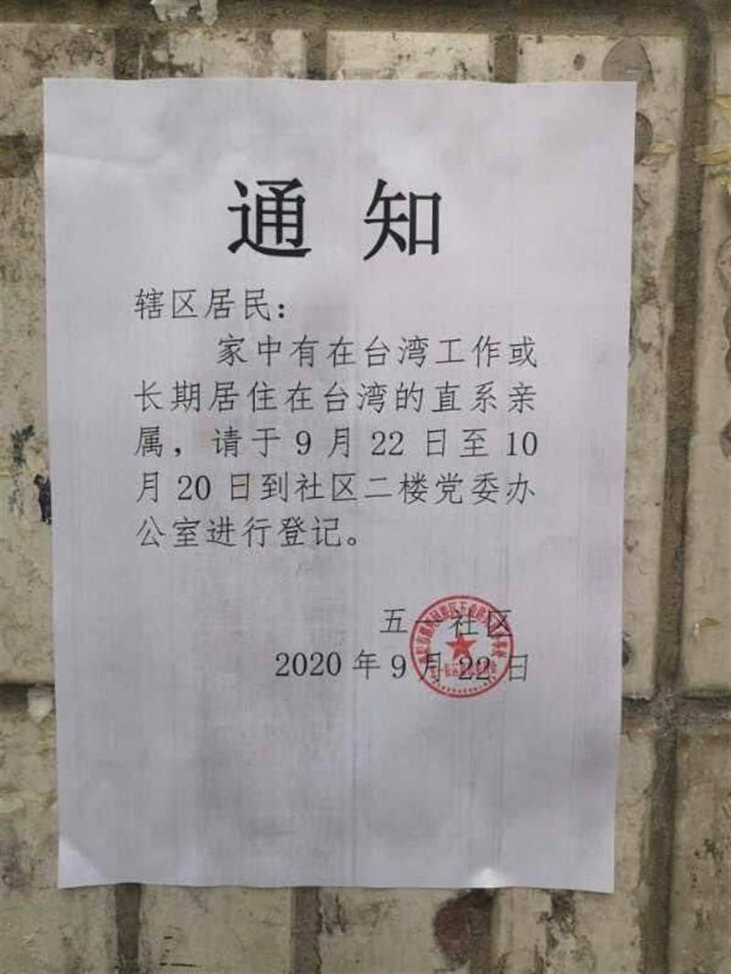 大陸人口普查公告。(圖/翻攝自 民進黨立委王定宇臉書)