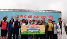 惠文40公益野餐嘉年華 義賣支持燒傷顏損兒