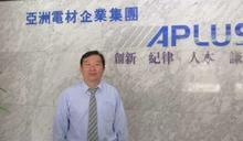 亞電營運轉佳 去年稅後純益創新高 EPS1.61元