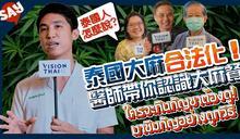 泰國大麻合法化 藥師詳解 大麻美食有沒有害?|泰國人怎麼說 WHAT THAI SAY