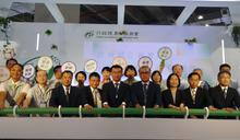 2020亞洲生技大展農業科技館揭幕 (圖)