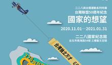 台獨聯盟50週年紀念特展11/1正式開跑 邀您見證獨立奮鬥史