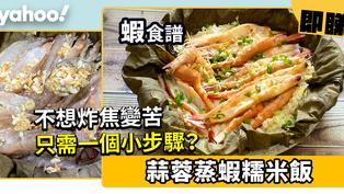【蝦食譜】蒜蓉蒸蝦糯米飯 不想炸焦變苦只需一個小步驟?