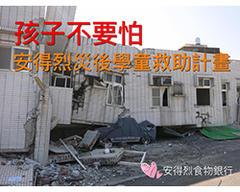 孩子不要怕 臺南災後學童救助