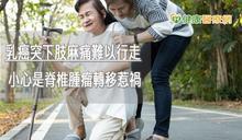 乳癌突下肢麻痛難以行走 小心是脊椎腫瘤轉移惹禍