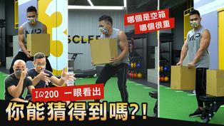 超輕vs超重【哪個是空紙箱】IQ不到200 別想看穿三健客演技!│健人腳勤