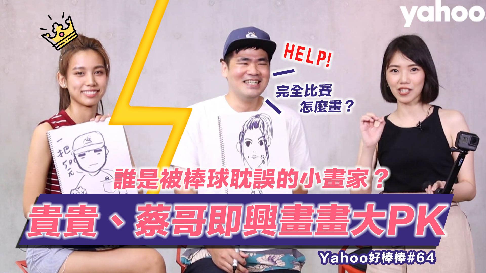 完全比賽怎麼畫?貴貴、蔡哥即興畫畫大PK,誰是被棒球耽誤的小畫家?-Yahoo好棒棒#64