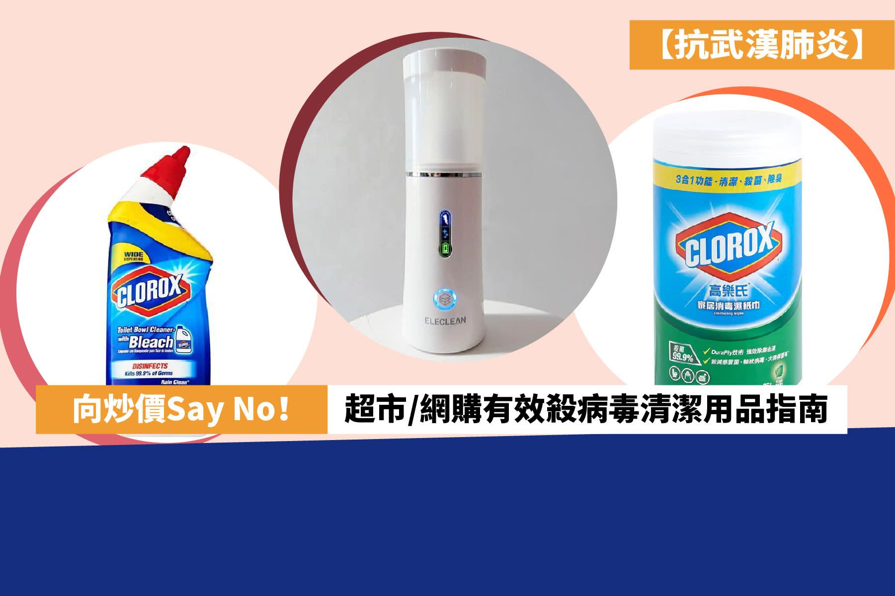 你買唔買到必需的清潔用品?