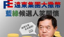 遠東集團政治獻金達6800萬 時力:礦業法還在立委們心裡嗎?