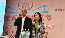 小馬幸福夫妻公開秘笈 祝福新北聯合婚禮準新人