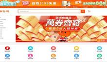 「淘寶台灣」判定為陸資罰41萬元 限6個月內撤資或改正