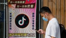 美商務部禁下載TikTok期限 延後一週至9月27日