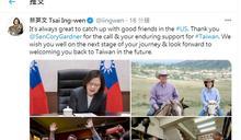 友台參議員賈德納連任失利 總統通話致意並邀再遊台灣