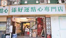再有7餐廳上疫榜 包括獲米芝蓮深水埗添好運