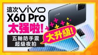 輕薄5G手機vivo X60 Pro實測開箱! 免用穩定器的微雲台2.0五軸防手震、蔡司4800萬三鏡頭、超級夜拍2.0強在哪?