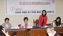 公益信託稅制檢討公聽會 (圖)
