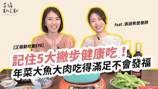 記住5大撇步健康吃!年菜大魚大肉照樣吃得滿足不會發福【芷儀動吃動EP8】