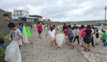 身體力行護海洋 綠島秋季淨灘活動逾百人參與