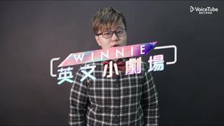 VoiceTube 英文小劇場|想拒絕又說不出口?Winnie 1 分鐘教你用英文說「不」!