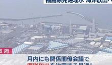日擬將123噸「福島第一核電」廢水排大海!恐促「基因病變」 南韓震怒擬提告