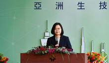 總統出席2020亞洲生技大會開幕致詞 (圖)